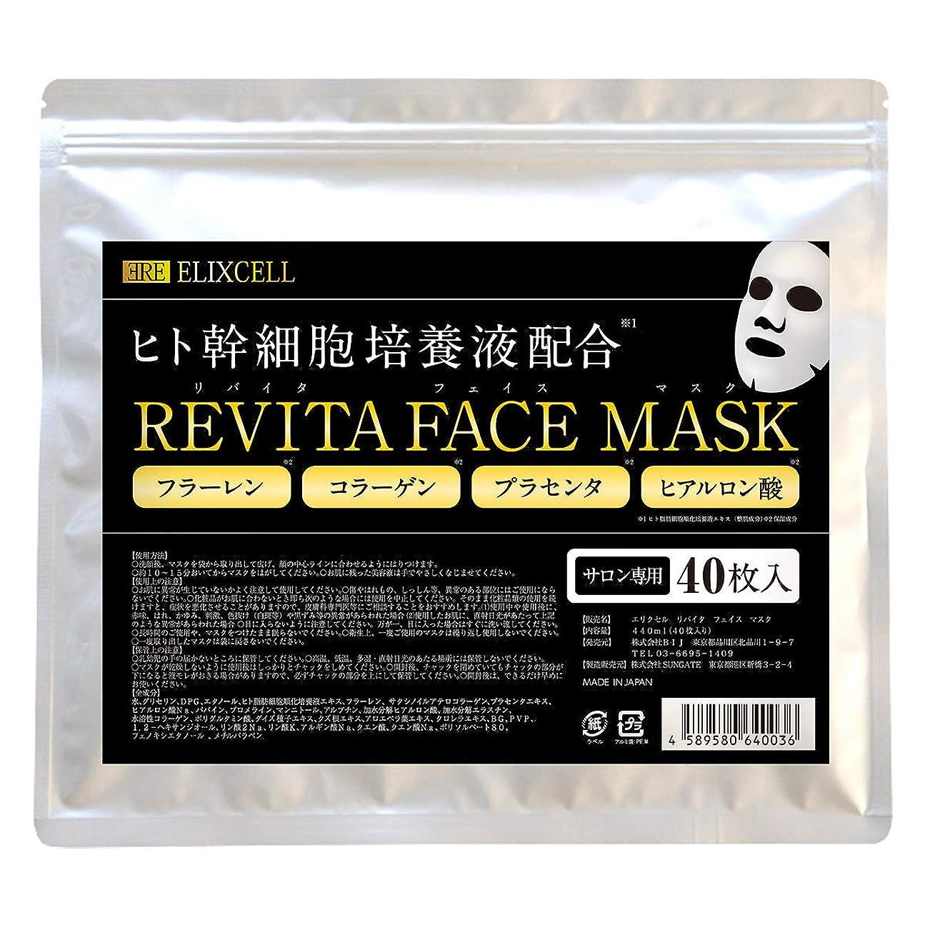 オープニング良性虫エリクセル リバイタ フェイスマスク(40枚入り) ヒト幹細胞培養エキス フラーレン コラーゲン サロン業界初 低価格