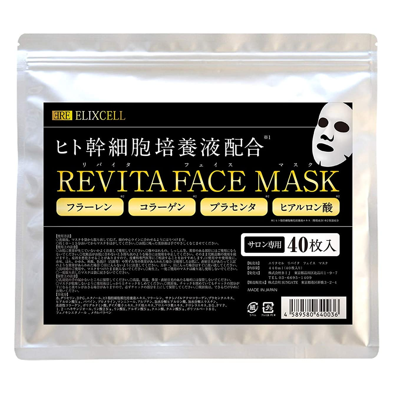 しなやかセクションポンプエリクセル リバイタ フェイスマスク(40枚入り) ヒト幹細胞培養エキス フラーレン コラーゲン サロン業界初 低価格