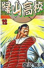 表紙: 緑山高校 12 | 桑沢 篤夫