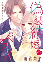 表紙: 偽装結婚のススメ ~溺愛彼氏とすれちがい~(話売り) #4 | 雨宮榮子