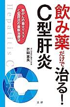 表紙: 飲み薬だけで治る!C型肝炎 | 芥田憲夫