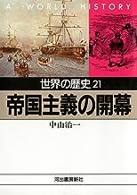 表紙: 世界の歴史〈21〉帝国主義の開幕 (河出文庫) | 中山治一