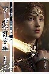 マーダの紅き星: ランティア伝説・第8巻 Kindle版