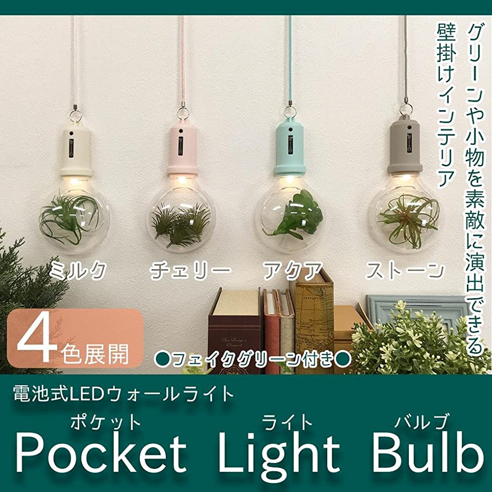 迷信ジュースイノセンス電池式LEDウォールライト Pocket Light Bulb(ポケットライトバルブ) チェリー?PLB-03 【人気 おすすめ 】