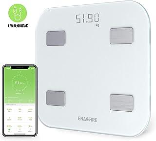 【令和第2世代 USB充電式 Bluetooth対応】体重計 体脂肪・体組成計 EnacFire 乗るだけで電源ON 体重/体脂肪率/体水分率/推定骨量/基礎代謝量/BMI/な...