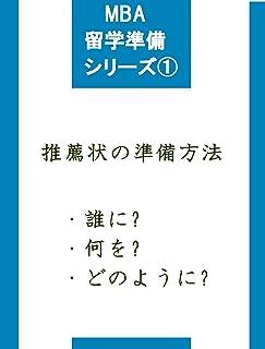 MBA留学準備 推薦状の準備方法 【シリーズ①】
