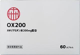 協和食研 OX200 オキソアミジン200mg配合 指定医薬部外品 30日分