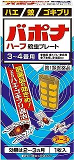 【第1類医薬品】バポナハーフ殺虫プレート 1枚