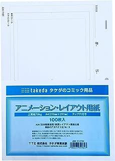 タケダ アニメーション レイアウト用紙 A4(100枚入) [Animation layout paper] 【31-2764】