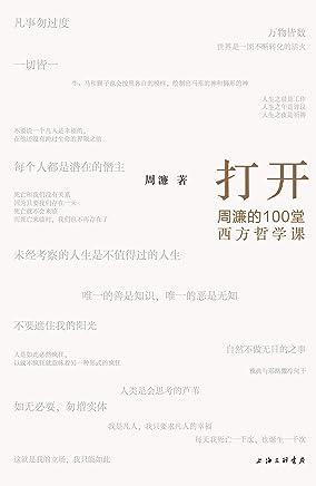 打开:周濂的100堂西方哲学课(一部有营养、有态度,读得懂、读得动的西方哲学史)