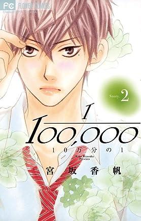 10万分の1(2) (フラワーコミックス)