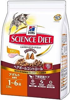 ヒルズのサイエンス・ダイエット キャットフード ヘアボールコントロール 毛玉ケア アダルト 1歳以上 成猫用 チキン 2.8kg