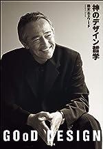 表紙: 神のデザイン哲学 GOoD DESIGN   鈴木エドワード