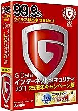 G Data インターネットセキュリティ 2011 25周年キャンペーン版 1年+13ヵ月版/3台用 [フラストレーションフリーパッケージ(FFP)]