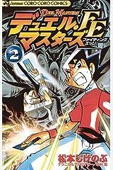デュエル・マスターズ FE(ファイティングエッジ)(2) (てんとう虫コミックス) Kindle版