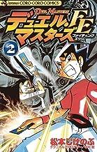 デュエル・マスターズ FE(ファイティングエッジ)(2) (てんとう虫コミックス)