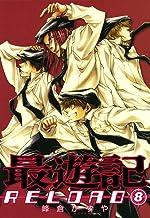 表紙: 最遊記RELOAD: 8 (ZERO-SUMコミックス) | 峰倉 かずや