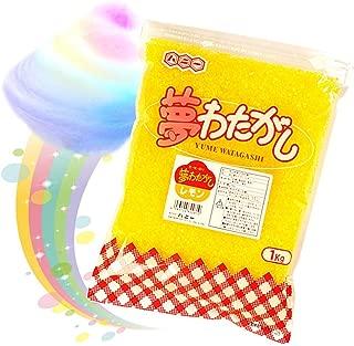 わたあめファクトリー 高品質バージョン 綿菓子 専用 ザラメ レモン味 1kg わたがし カラーザラメ 色 味 匂いがあるのはこのシリーズのザラメだけ