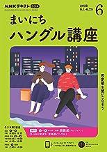 表紙: NHKラジオ まいにちハングル講座 2020年 6月号 [雑誌] (NHKテキスト) | NHK出版 日本放送協会