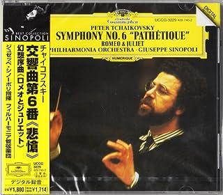 チャイコフスキー: 交響曲第6番「悲愴」 / 幻想序曲「ロメオとジュリエット」