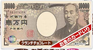 正栄デリシィ お金のチョコ 1枚×20袋