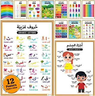 ESSEN Arabic Alphabet Educational Preschool Posters Learning Charts in Arabic For Kids Toddlers Arabic Alphabets, Numbers,...