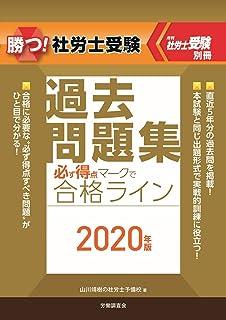 勝つ! 社労士受験 必ず得点マークで合格ライン過去問題集 2020年版 (月刊社労士受験別冊)