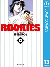 表紙: ROOKIES 13 (ジャンプコミックスDIGITAL)   森田まさのり