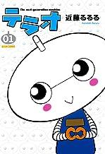 表紙: テラオ The next generation machine 1 (ビームコミックス)   近藤 るるる