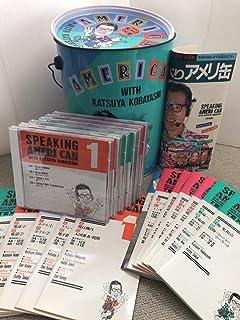 小林克也のおしゃべりアメリ缶 おしゃべり缶 CD 6枚組
