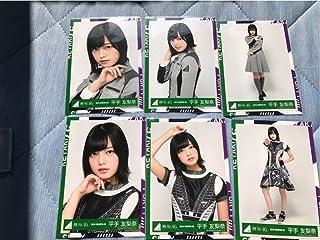 欅坂46 生写真 平手友梨奈 サイマジョ 語るなら未来を 6種 コンプ