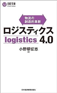 ロジスティクス4.0 (日本経済新聞出版)
