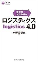 表紙: ロジスティクス4.0 (日本経済新聞出版) | 小野塚征志