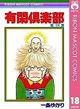表紙: 有閑倶楽部 18 (りぼんマスコットコミックスDIGITAL) | 一条ゆかり