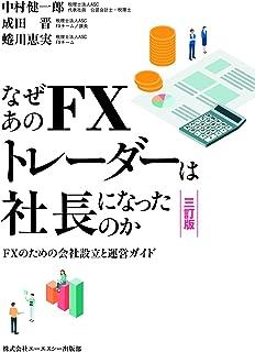 なぜあのFXトレーダーは社長になったのか 三訂版 ~FXのための会社設立と運営ガイド