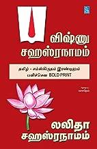 Best vishnu lalitha sahasranamam Reviews