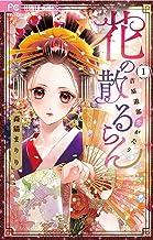 表紙: 花の散るらん-吉原遊郭恋がたり-(1) (フラワーコミックス) | 森猫まりり