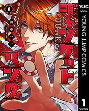 表紙: ジャンケットバンク 1 (ヤングジャンプコミックスDIGITAL) | 田中一行