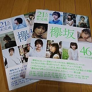 欅坂46 ファースト写真集 『21人の未完成』 Loppi・HMV限定版&通常版 2冊セット 品