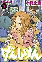 表紙: げんしけん(1) (アフタヌーンコミックス) | 木尾士目
