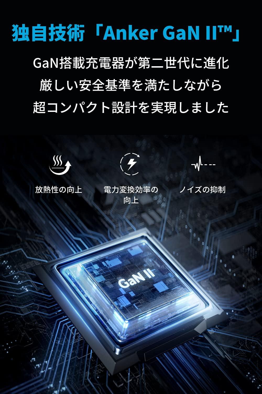 Anker Nano II 65W