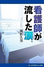 表紙: 看護師が流した涙   岡田 久美
