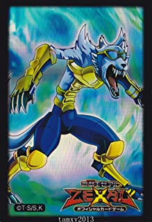Yu-Gi-Oh Coach Soldier Wolfbark Card Sleeves 50 Count Pack