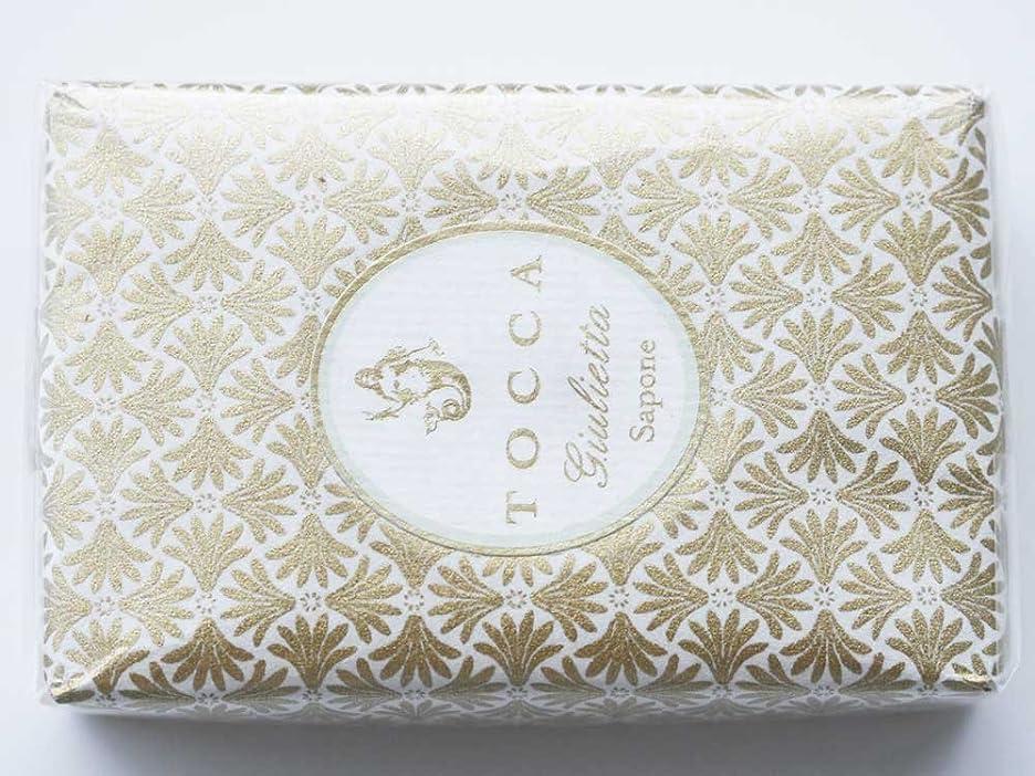 利用可能ユーモア格納TOCCA(トッカ)石鹸 ソープバー ジュリエッタの香り