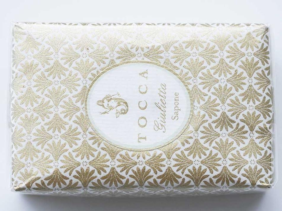 証明スリチンモイドレスTOCCA(トッカ)石鹸 ソープバー ジュリエッタの香り