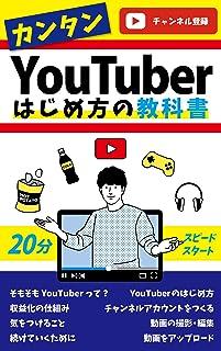 【YouTuber入門】はじめ方の教科書: 初心者のためのカンタン入門