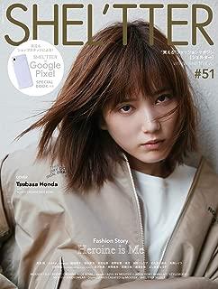 SHEL'TTER(シェルター) #51 AUTUMN 2019 (NAIL MAX 2019年10月号増刊)
