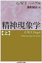 表紙: 精神現象学 上 (ちくま学芸文庫) | G.W.F.ヘーゲル