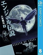 表紙: エンジェル伝説 8 (ジャンプコミックスDIGITAL) | 八木教広