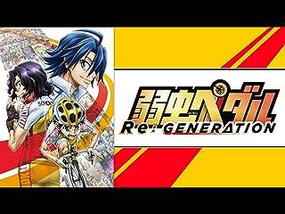 弱虫ペダル Re:GENERATION(dアニメストア)